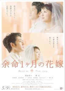 april-bride-poster-jap