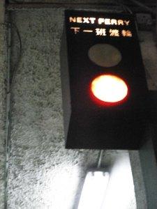 Lampu lalu lintas ferry :P masih merah, artinya gate nya belum dibuka, ferrynya belum dateng atau belum ready,, jadi mari kita duduk dulu :D